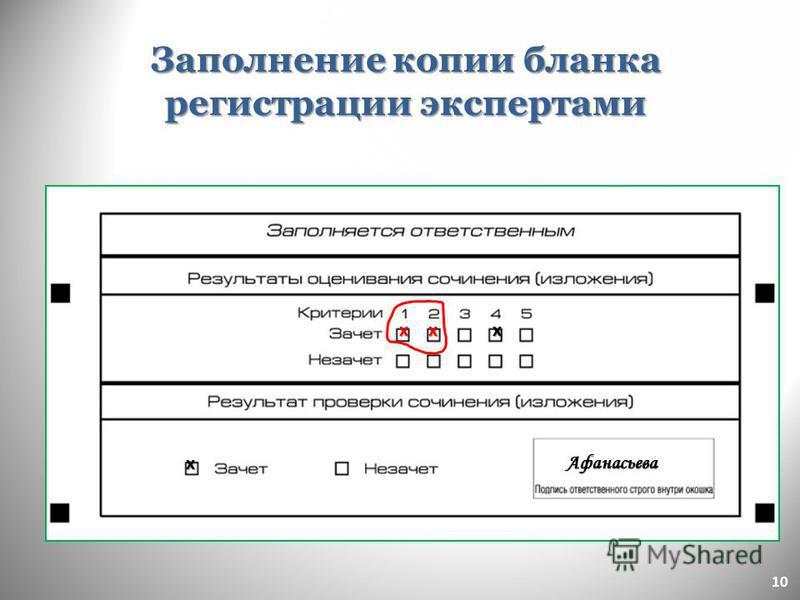 10 Заполнение копии бланка регистрации экспертами х х х Афанасьева Афанасьева
