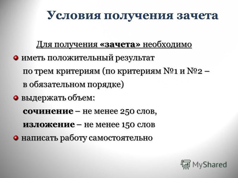 Для получения «зачета» необходимо иметь положительный результат по трем критериям (по критериям 1 и 2 – по трем критериям (по критериям 1 и 2 – в обязательном порядке) в обязательном порядке) выдержать объем: сочинение – не менее 250 слов, сочинение