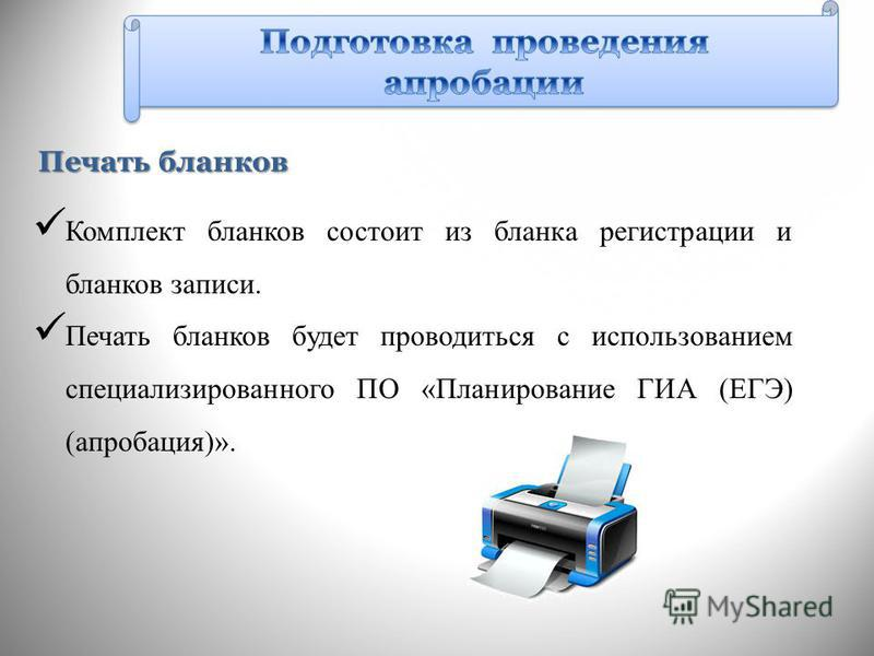 Печать бланков Комплект бланков состоит из бланка регистрации и бланков записи. Печать бланков будет проводиться с использованием специализированного ПО «Планирование ГИА (ЕГЭ) (апробация)».