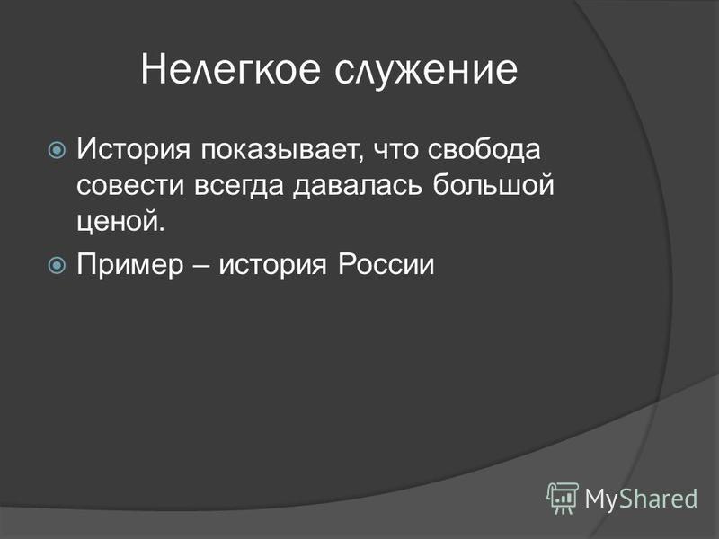 Нелегкое служение История показывает, что свобода совести всегда давалась большой ценой. Пример – история России