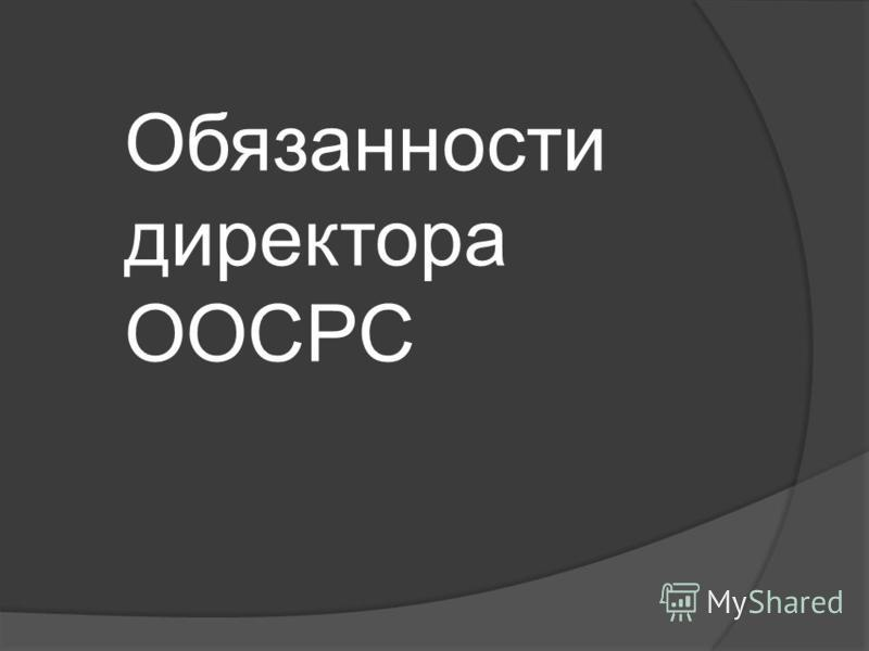 Обязанности директора ООСРС