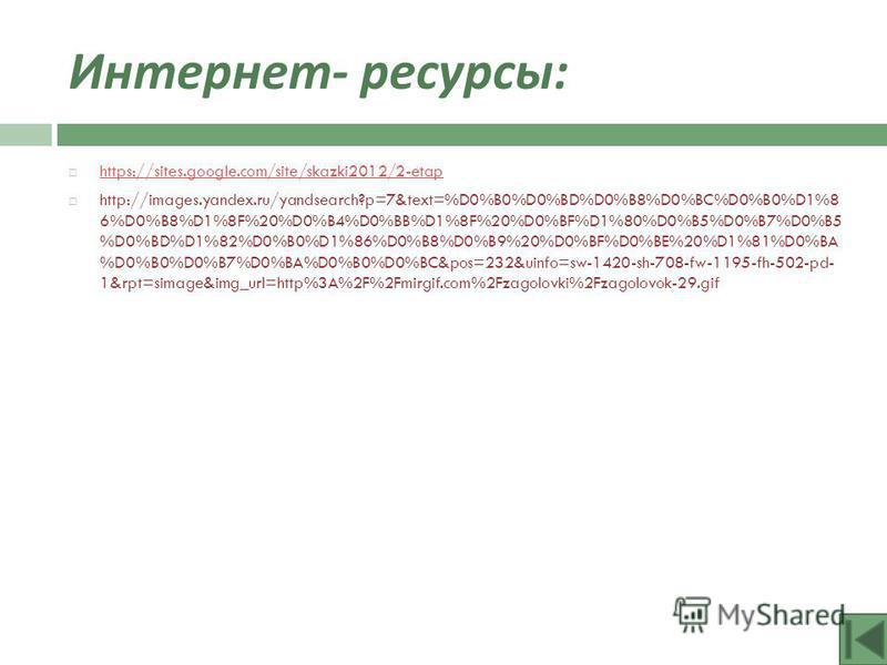 Интернет - ресурсы : https://sites.google.com/site/skazki2012/2-etap http://images.yandex.ru/yandsearch?p=7&text=%D0%B0%D0%BD%D0%B8%D0%BC%D0%B0%D1%8 6%D0%B8%D1%8F%20%D0%B4%D0%BB%D1%8F%20%D0%BF%D1%80%D0%B5%D0%B7%D0%B5 %D0%BD%D1%82%D0%B0%D1%86%D0%B8%D0