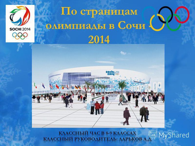 По страницам олимпиады в Сочи - 2014