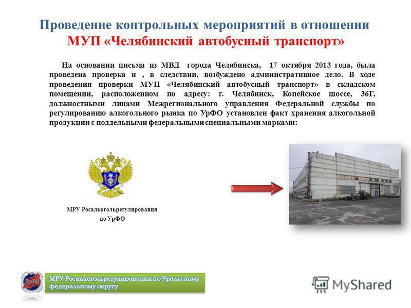 Проведение контрольных мероприятий в отношении МУП «Челябинский автобусный транспорт» На основании письма из МВД города Челябинска, 17 октября 2013 года, была проведена проверка и, в следствии, возбуждено административное дело. В ходе проведения пров