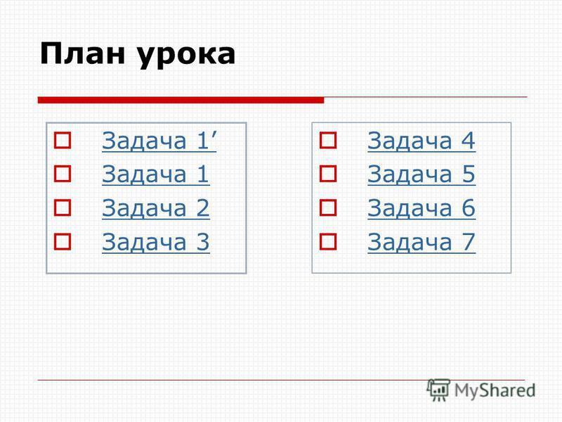 План урока Задача 1 Задача 1 Задача 1 Задача 2 Задача 2 Задача 3 Задача 3 Задача 4 Задача 4 Задача 5 Задача 6 Задача 7