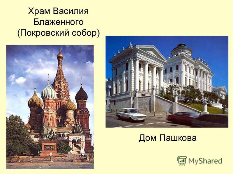 Храм Василия Блаженного (Покровский собор) Дом Пашкова