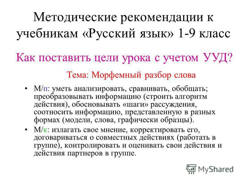 Методические рекомендации к учебникам «Русский язык» 1-9 класс М/п: уметь анализировать, сравнивать, обобщать; преобразовывать информацию (строить алгоритм действия), обосновывать «шаги» рассуждения, соотносить информацию, представленную в разных фор