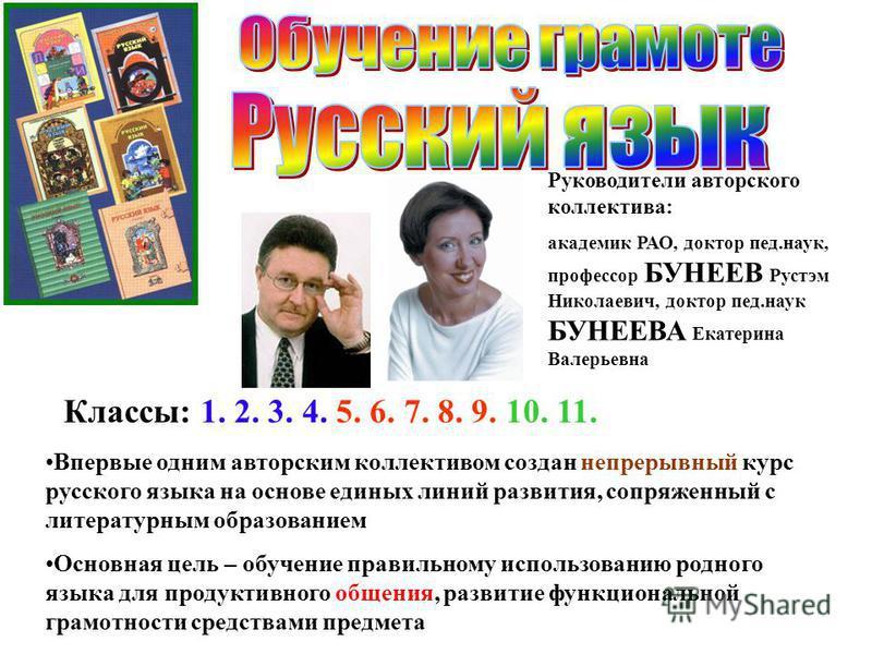 скачать бунеев русский язык 11 класс