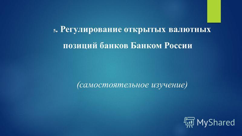 5. Регулирование открытых валютных позиций банков Банком России (самостоятельное изучение)