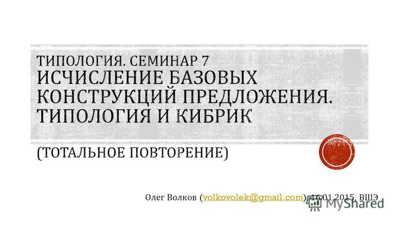 Олег Волков (volkovolek@gmail.com), 16.01.2015, ВШЭvolkovolek@gmail.com