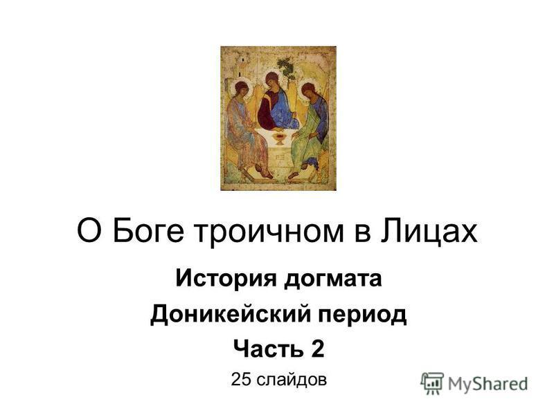 О Боге троичном в Лицах История догмата Доникейский период Часть 2 25 слайдов