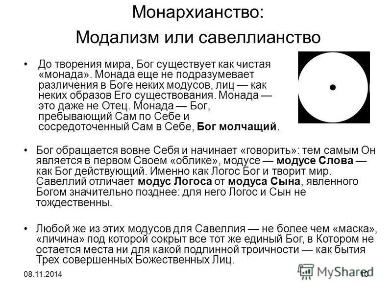 До творения мира, Бог существует как чистая «монада». Монада еще не подразумевает различения в Боге неких модусов, лиц как неких образов Его существования. Монада это даже не Отец. Монада Бог, пребывающий Сам по Себе и сосредоточенный Сам в Себе, Бог