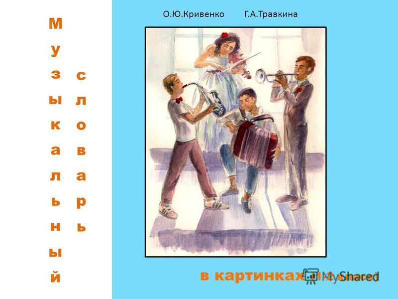 в картинках (1-2 класс) О.Ю.Кривенко Г.А.Травкина