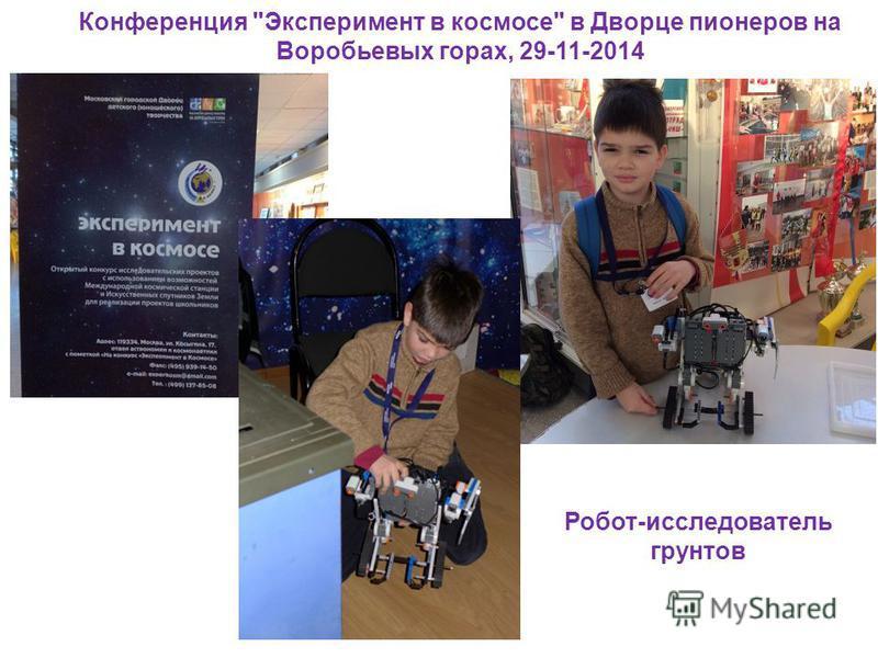 Конференция Эксперимент в космосе в Дворце пионеров на Воробьевых горах, 29-11-2014 Робот-исследователь грунтов