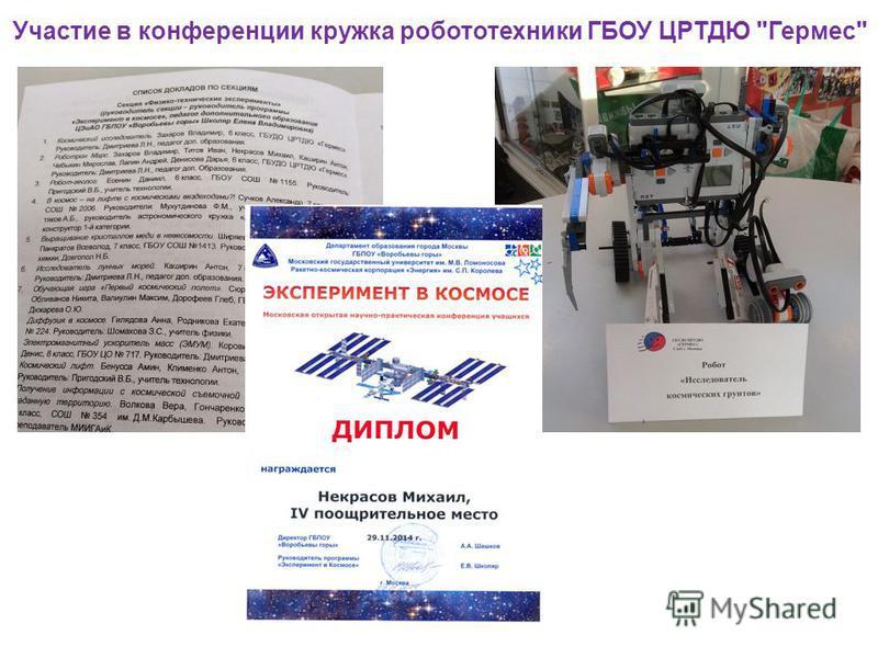 Участие в конференции кружка робототехники ГБОУ ЦРТДЮ Гермес