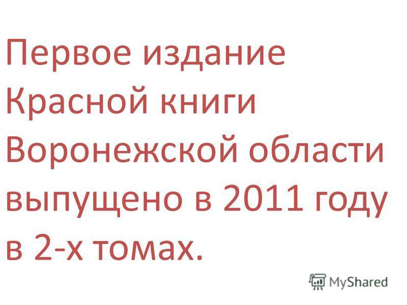 Первое издание Красной книги Воронежской области выпущено в 2011 году в 2-х томах.
