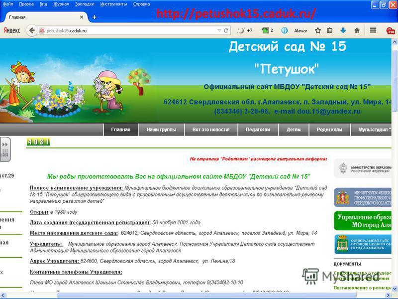 http://petushok15.caduk.ru/
