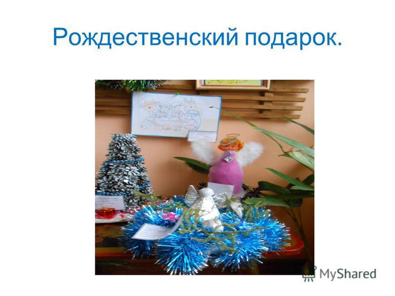 Рождественский подарок.