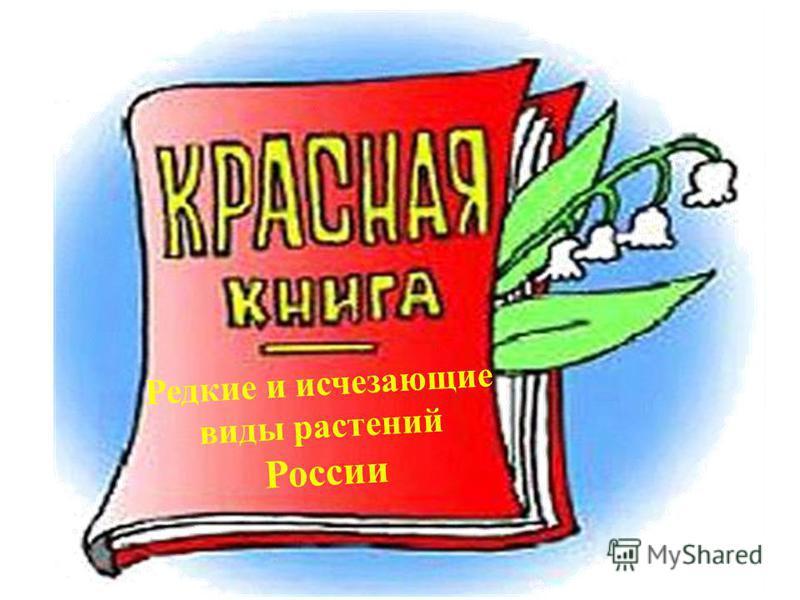Редкие и исчезающие виды растений России