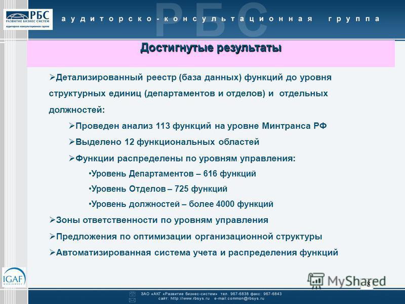 8 Детализированный реестр (база данных) функций до уровня структурных единиц (департаментов и отделов) и отдельных должностей: Проведен анализ 113 функций на уровне Минтранса РФ Выделено 12 функциональных областей Функции распределены по уровням упра