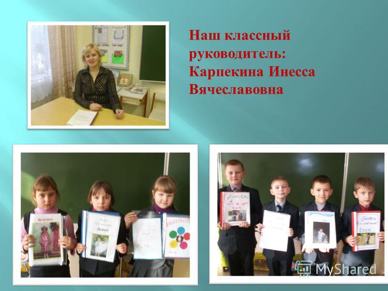 Наш классный руководитель : Карпекина Инесса Вячеславовна