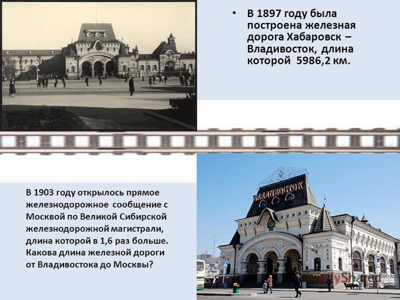 В 1897 году была построена железная дорога Хабаровск – Владивосток, длина которой 5986,2 км. В 1903 году открылось прямое железнодорожное сообщение с Москвой по Великой Сибирской железнодорожной магистрали, длина которой в 1,6 раз больше. Какова длин