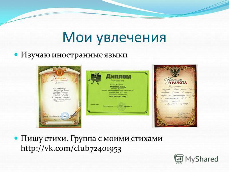 Мои увлечения Изучаю иностранные языки Пишу стихи. Группа с моими стихами http://vk.com/club72401953