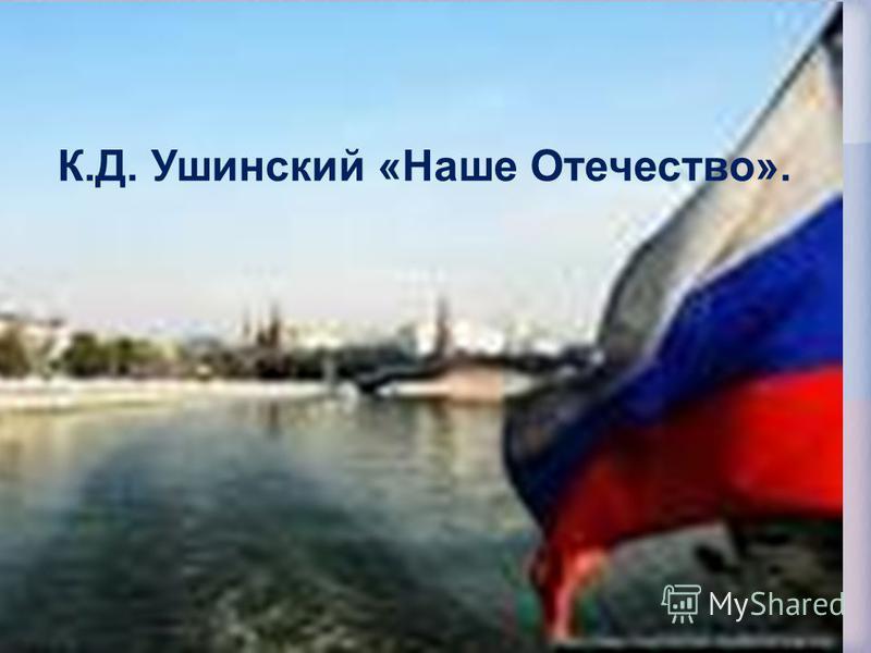 К.Д. Ушинский «Наше Отечество».