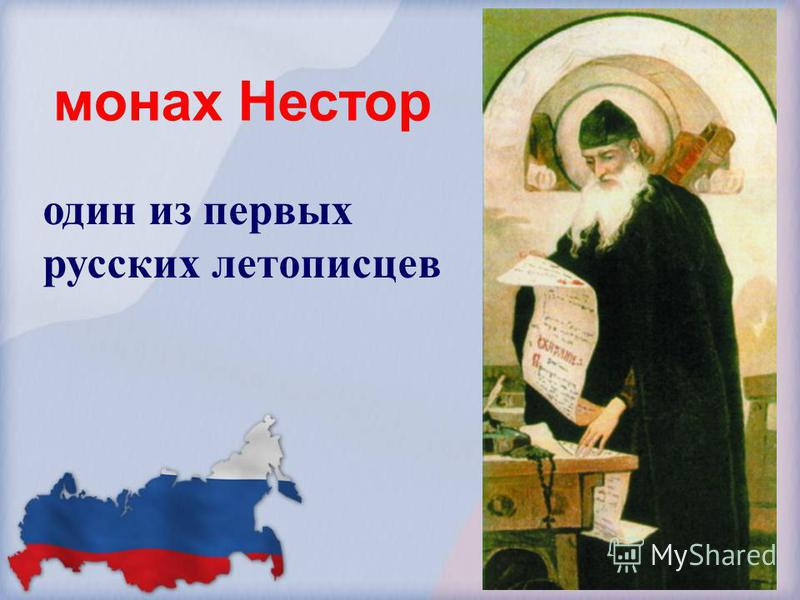 монах Нестор один из первых русских летописцев