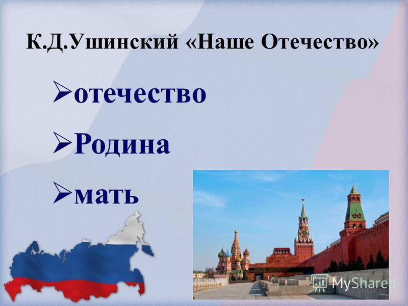 К.Д.Ушинский «Наше Отечество» отечество Родина мать