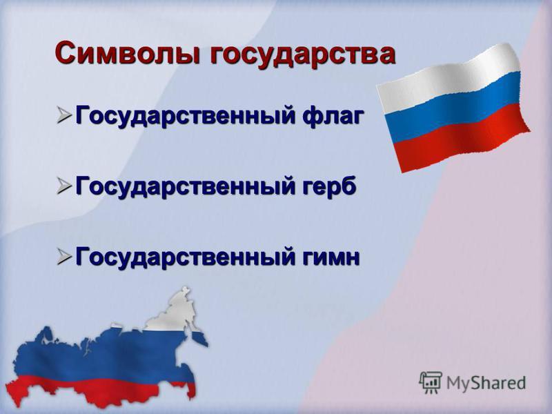 Символы государства Государственный флаг Государственный флаг Государственный герб Государственный герб Государственный гимн Государственный гимн