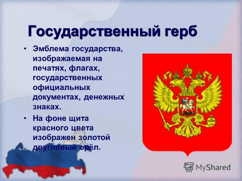 Государственный герб Государственный герб Эмблема государства, изображаемая на печатях, флагах, государственных официальных документах, денежных знаках. На фоне щита красного цвета изображен золотой двуглавый орёл.