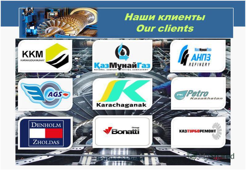 Наши клиенты Our clients Turbo Compressor Services