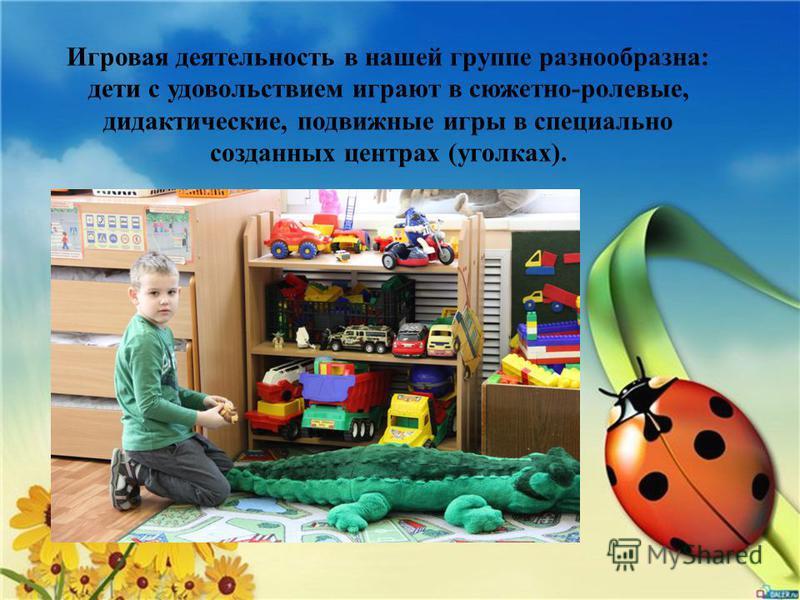 Игровая деятельность в нашей группе разнообразна: дети с удовольствием играют в сюжетно-ролевые, дидактические, подвижные игры в специально созданных центрах (уголках).