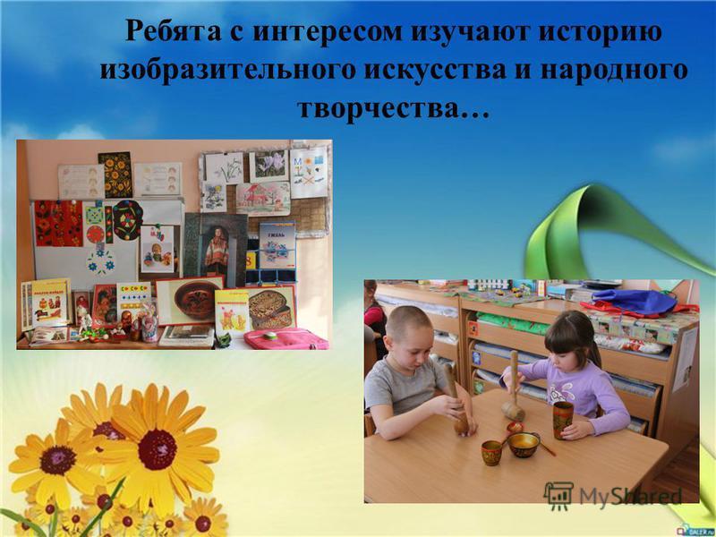 Ребята с интересом изучают историю изобразительного искусства и народного творчества…
