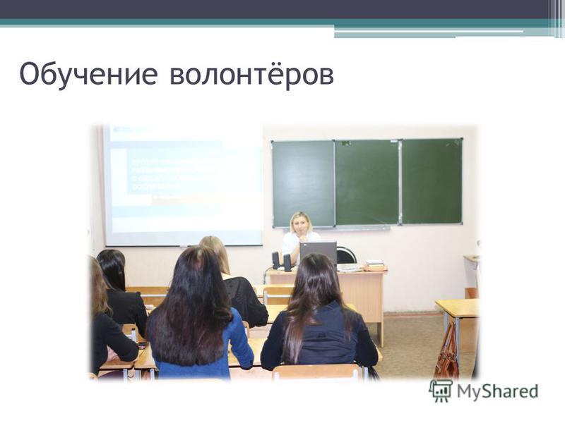 Обучение волонтёров