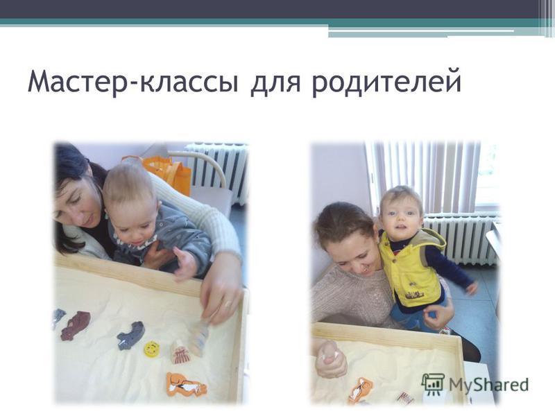 Мастер-классы для родителей