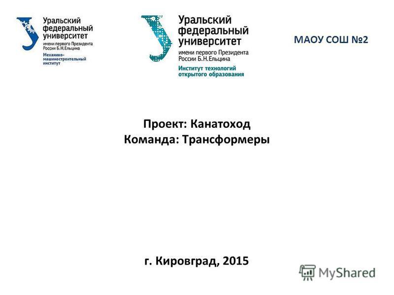 Проект: Канатоход Команда: Трансформеры г. Кировград, 2015 МАОУ СОШ 2