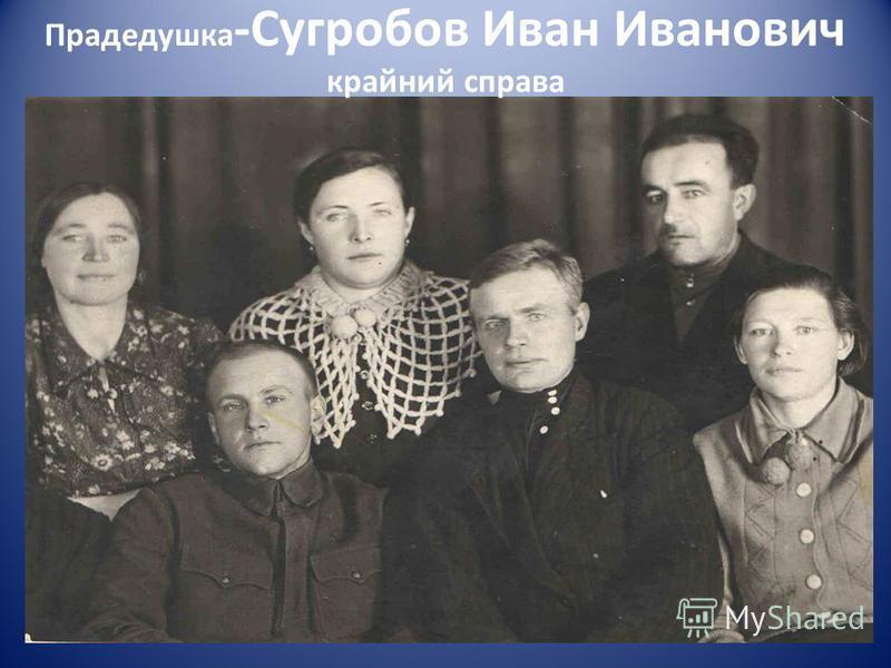 Прадедушка -Сугробов Иван Иванович крайний справа