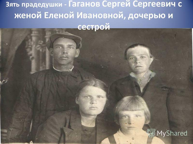 Зять прадедушки - Гаганов Сергей Сергеевич с женой Еленой Ивановной, дочерью и сестрой