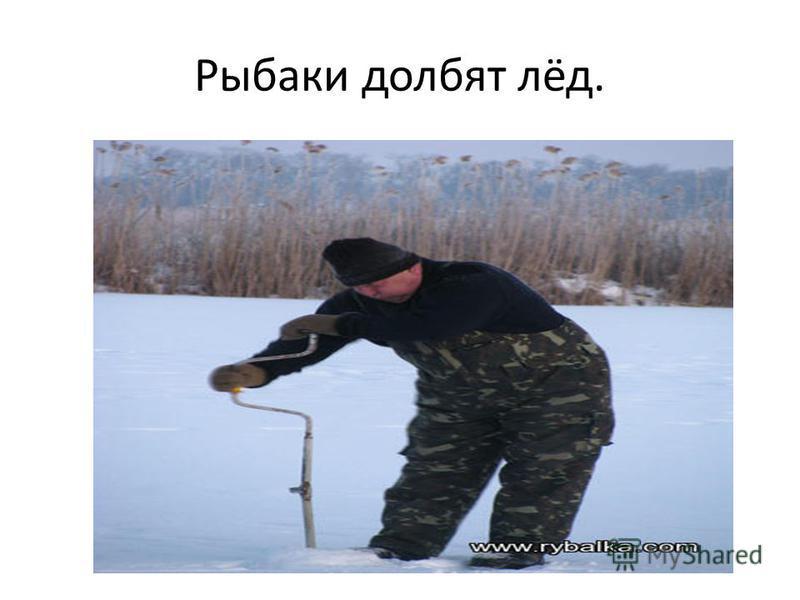 Рыбаки долбят лёд.