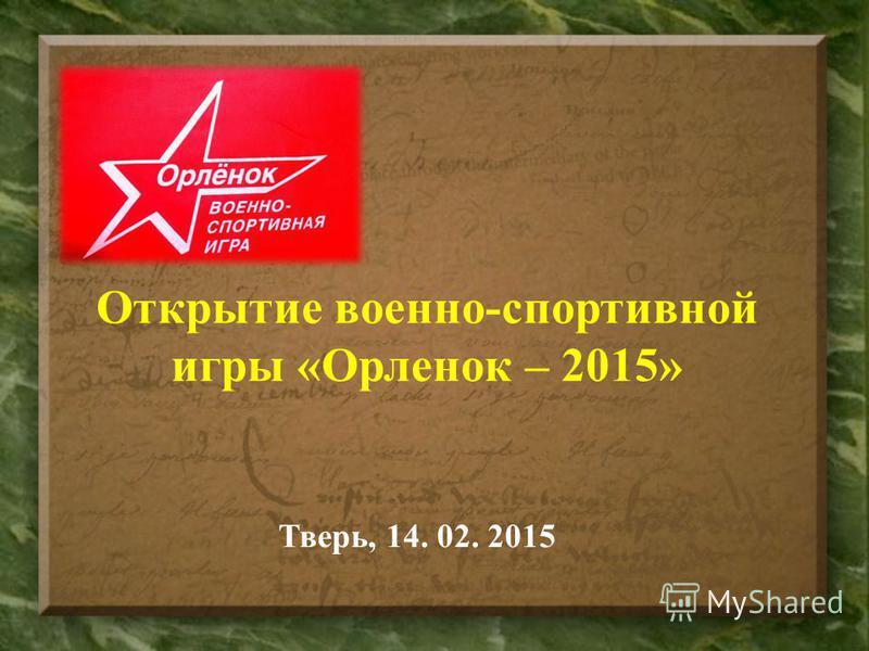 Открытие военно-спортивной игры «Орленок – 2015» Тверь, 14. 02. 2015
