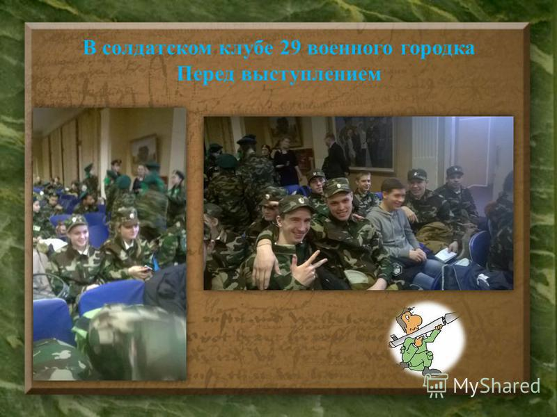 В солдатском клубе 29 военного городка Перед выступлением