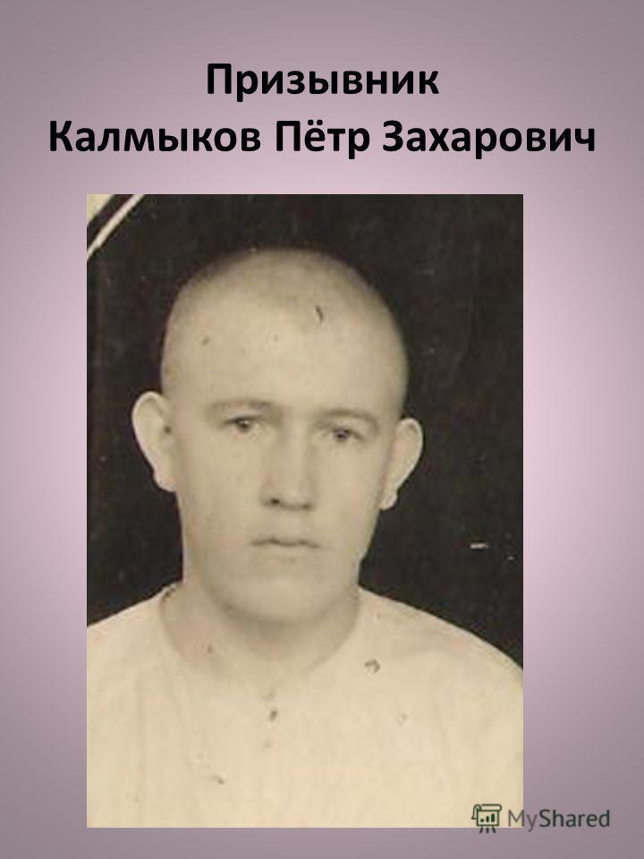 Призывник Калмыков Пётр Захарович
