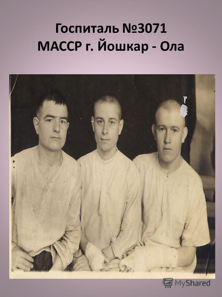 Госпиталь 3071 МАССР г. Йошкар - Ола