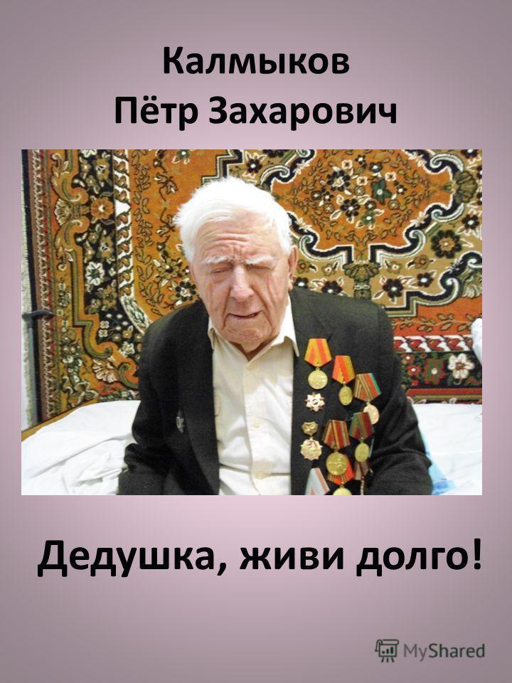Калмыков Пётр Захарович Дедушка, живи долго!
