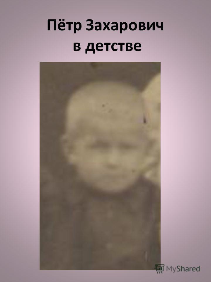Пётр Захарович в детстве