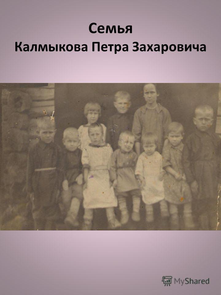 Семья Калмыкова Петра Захаровича