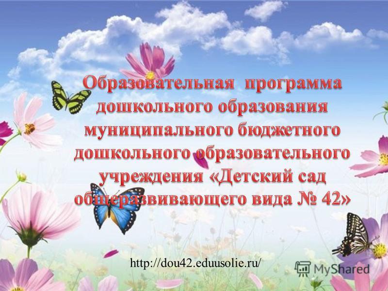 http://dou42.eduusolie.ru/