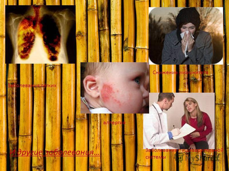 Заболевания лёгких Заболевания пищеварительной системы аллергия Снижение иммунитета И другие заболевания…